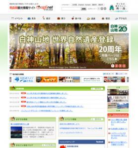 青森県観光情報「アプティネット」