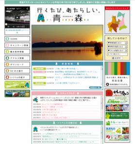 青森デスティネーションキャンペーンサイト