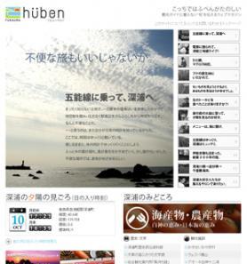 深浦町ウェブマガジン「huben(ヒューベン)」
