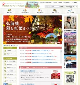 公益社団法人 弘前観光コンベンション協会