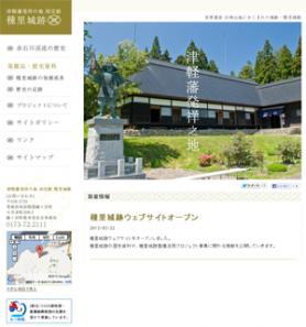津軽藩発祥の地 国史跡 種里城跡