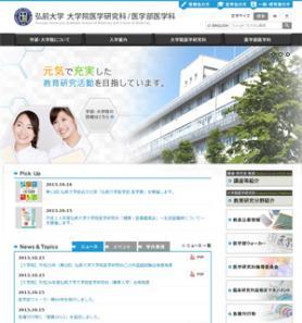 弘前大学大学院医学研究科/医学部医学科