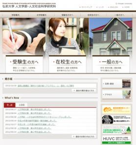弘前大学人文学部・人文社会科学研究科