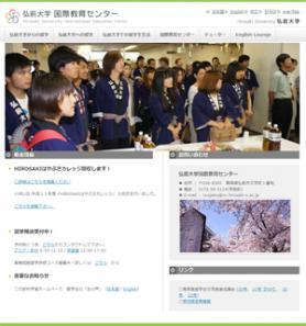 弘前大学国際教育センター