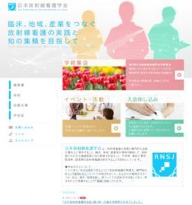 日本放射線看護学会