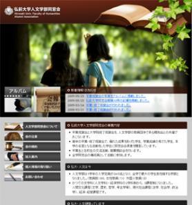 弘前大学人文学部同窓会