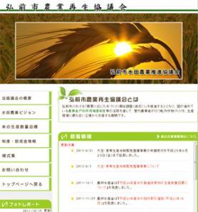 弘前市農業再生協議会