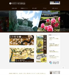 光信公の館 津軽藩発祥の地 国史跡「種里城跡」 / ウェブ制作